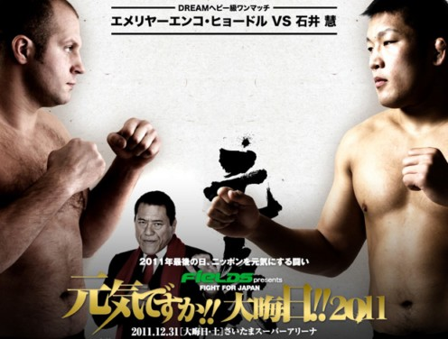Year-end Dream card: Sakuraba takes on two