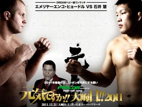 O card do Dream de Ano Novo, com direito a Sakuraba contra 2