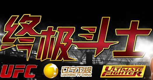 """UFC terá edição do """"TUF"""" na China, ainda em 2013"""
