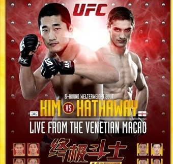 Cartaz de UFC_Fight_Night_Kim_vs_Hathaway